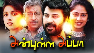 Tamil New Movies 2017 Full Movie | Anbulla Appa | Mammootty Movies 2017 Full Movie New Releases