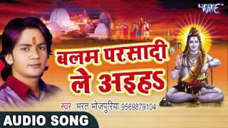 BOL BAM HIT SONG 2017 - Balam Parshadi Le Aiha - Kanwar - Bhojpuri Kanwar Geet