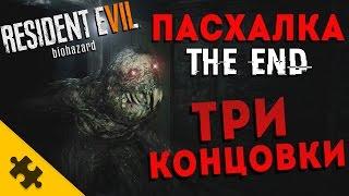 ЛЕГЕНДАРНАЯ ПАСХАЛКА ЗАКОНЧИЛАСЬ!? Resident Evil 7 DEMO - 3 концовки! (Easter Eggs)