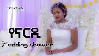 Ethiopian Wedding Shower Nardos የናርዲ
