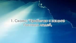 Сура 114 Ан-Нас (Люди)