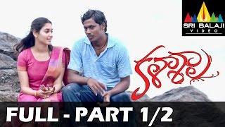 Kalasala Telugu Full Movie Part 1/2 | Tamannah Bhatia, Akhil | Sri Balaji Video