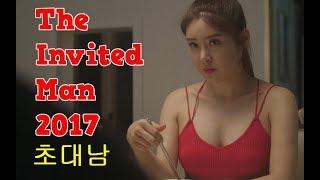 초대남 (2017) The Invited Man ~ Lee Eun-mi-I, Han Na