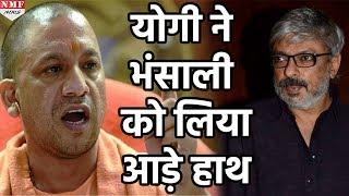 Film Padmavati पर छिड़े विवाद के लिए Yogi Adityanath ने Bhansali  को ठहराया दोषी