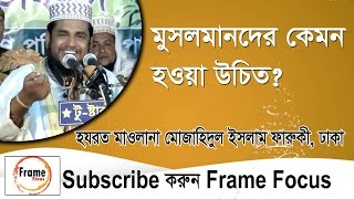 Mujahidul Islam Faruki । Bangla waz 2017 at Sylhet । মোজাহিদুল ইসলাম ফারুকী