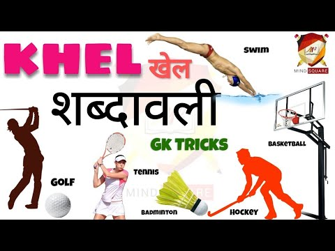 Xxx Mp4 Gk Trick Khel शब्दावली New Gk Tricks खेल शब्दावली ट्रिक In Hindi By MIND Square 3gp Sex