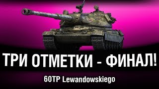 60TP Lewandowskiego - ТРИ ОТМЕТКИ - ФИНАЛ!