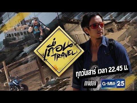 เถื่อน Travel EP.12 ถ้ำ Son Doong ถ้ำที่ใหญ่ที่สุดในโลก วันที่ 20 พฤษภาคม 2560