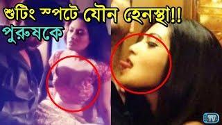 শুটিং স্পটে পুরুষ কর্মীকে যেভাবে হেনস্থা করলেন রিয়া সেন! | Riya Sen Nishant Malkani Ragini MMS