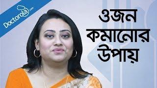 ওজন কমানোর উপায় - ওজন কমানোর টিপস - ওজন কমানোর টিপস - Diet for weight loss Bangla