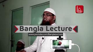 Bangla Waz Lalu Haji r Bulu Haji Alhajj Holen Keno? by Shaikh Amanullah Madani
