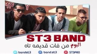 مهرجان فريق شارع 3 - الحلم / ST3 Band - El Helm