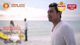មនុស្សអាក្រក់ជាងគេគឺបង-ខេមរ សិរីមុន, Mnus ahkrk jeang ke ker bong |Sunday new song MV|