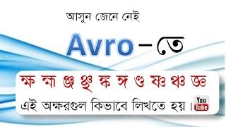 How to write or type Bangla using Avro keyboard. Bangla tutorial.