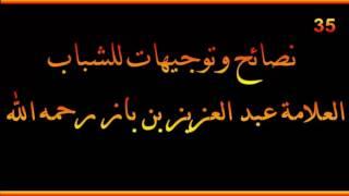 نصائح وتوجيهات للشباب - العلامة عبد العزيز بن باز رحمه الله
