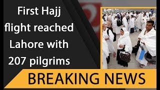 First Hajj flight reached Lahore with 207 pilgrims   18 August 2019   92NewsHDUK