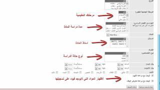 ODUS plus:إضافة المواد إلى الجدول الدراسي