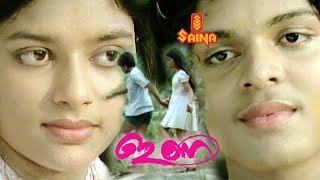 'Ina' | Malayalam Full Movie | Master Raghu, Devi