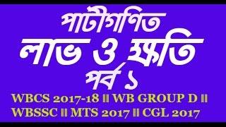 পাটীগণিত  ||  লাভ এবং ক্ষতি || পর্ব ১ || WBCS 2017-18  ƖƖ  WB GROUP D 2017 ƖƖ And many