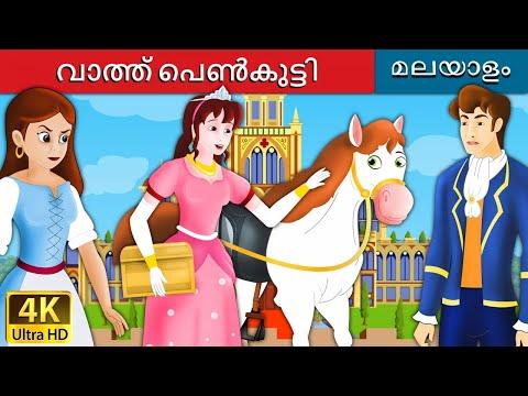 Xxx Mp4 വാത്ത് പെൺകുട്ടി The Goose Girl In Malayalam Fairy Tales In Malayalam Malayalam Fairy Tales 3gp Sex