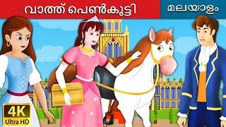 വാത്ത് പെൺകുട്ടി   The Goose Girl in Malayalam   Fairy Tales in Malayalam   Malayalam Fairy Tales