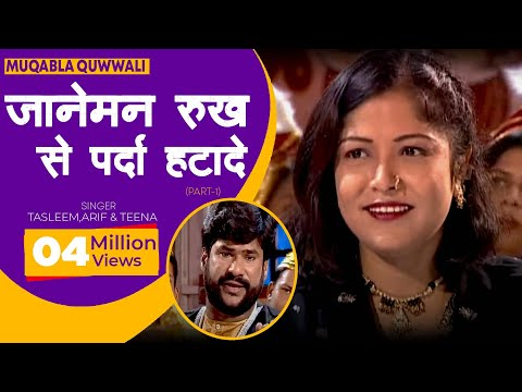 Xxx Mp4 Janeman Rukh Se Parda Hatade Chand Sa Part 1 Mukabla Quwwali TASLIM ASIF Amp BABY Shishodia Cass 3gp Sex