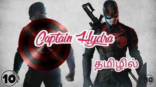 Captain hydra - will comes to MCU in Tamil | MCU | avengers infinity war | crazy trickster |