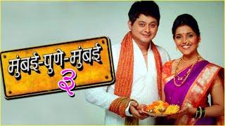 Confirmed! Mumbai Pune Mumbai 3 Coming Soon | Marathi Movie | Swapnil Joshi | Mukta Barve