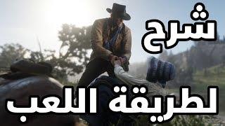 شرح لكل شيء متعلق بطريقه اللعب في Red Dead Redemption 2 .. !
