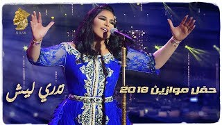 أحلام - تدري ليش (حفل موازين) | 2018