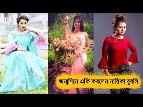 Xxx Mp4 জন্মদিনে চমক দেখালেন অভিনেত্রী বুবলি Actress Bubly Bangla News Today 3gp Sex