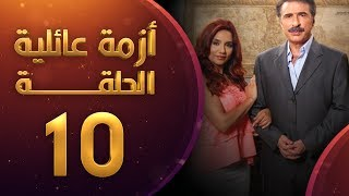 مسلسل أزمة عائلية الحلقة 10 العاشرة | HD - Azme Aelya Ep 10