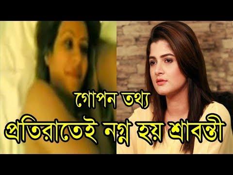 Xxx Mp4 প্রতিরাতেই নগ্ন হতে হয় কলকাতার নায়িকা শ্রাবন্তীর।জানেন কেন Actress Srabanti Chatterjee Latest News 3gp Sex