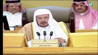 برنامج رسالة مجلس الشورى