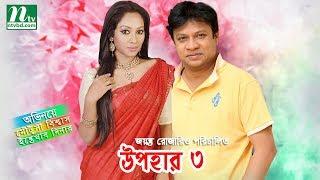 Bangla Natok- Upohar 3   Intikhab Dinar, Moutusi, Shadhinota By Jayanta Rozario