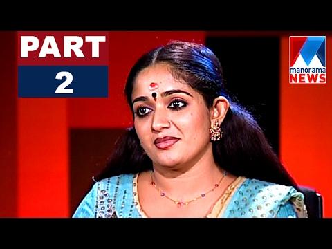 Kavya Madhavan in Nere Chowe - Part 2 | Old episode | Manorama News