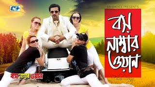 Boss Number One | S.I. Tutul | Shakib Khan | Nipun | Sahara | Bangla Movie Song | FULL HD
