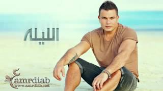 عمرو دياب الليلة حبيبي كاملة Amr Diab   El Leila
