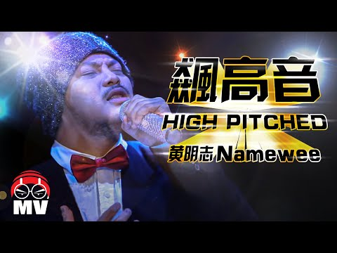 Xxx Mp4 【飆高音High Pitched】Namewee 黃明志 Asian Killer 亞洲通殺2015 3gp Sex