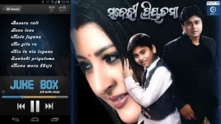 Odia Movie | Sandehi Priyatama | Full Audio Songs | Jukebox