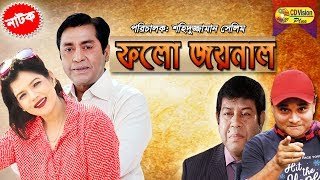 Follow Jajnal | Most Popular Bangla Natok | Roji Siddiqui, Dr. Ezaz, Farjana Cumki | CD Vision