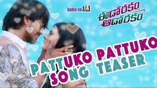 Pattuko Nanu Pattuko Song Teaser - Eedo Rakam Aado Rakam ||  Manchu Vishnu, Raj Tarun || Sai Karthik