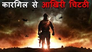भारतीय सैनिक की आखिरी चिटठी - Last Letter From lndian Army Officer - Hindi