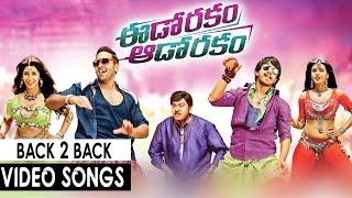 Eedo Rakam Aado Rakam Back to Back Video Songs || Manchu Vishnu,Rajtarun,Sonarika,Hebah