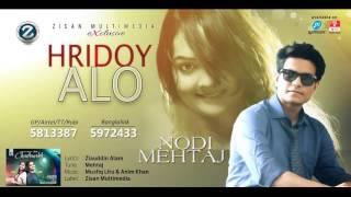 Hridoy Alo। Nodi। Mehtaj। Ziauddin Alam। New Bangla Audio Song। Full HD 2016