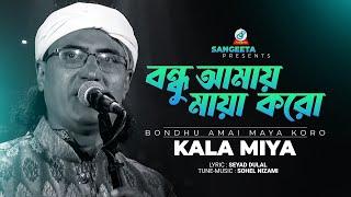 Bondhu Amai Maya Koro - Momtaz Songs - Bangla New Song 2016