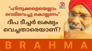 ഹിന്ദുക്കളെയെല്ലാം വെടിവെച്ചു കൊല്ലണം ദീപ ടീച്ചർ ലക്ഷ്യം വെച്ചതാരെയാണ് | swami brahmananda tirtha