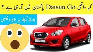 🤔Datsun Go Coming in Pakistan ???   Ghandhara Nissan Pakistan