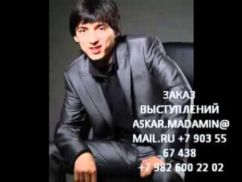 АСКАР МАДАМИН МАМА 2012