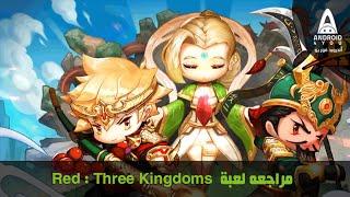 مراجعه لعبة - Red : Three Kingdoms Gameplay Android